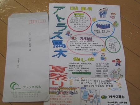 1_20130725201156.jpg