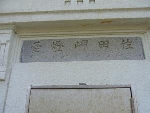 佐田2_convert_20100318231528