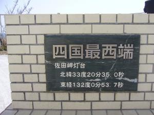 佐田3_convert_20100318231649