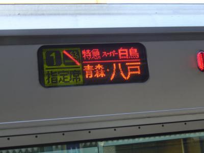 八戸2_convert_20101128214632