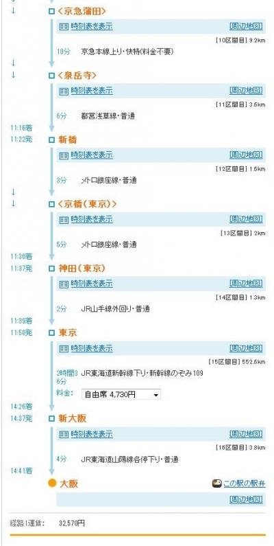 大旅行2_convert_20131125204343