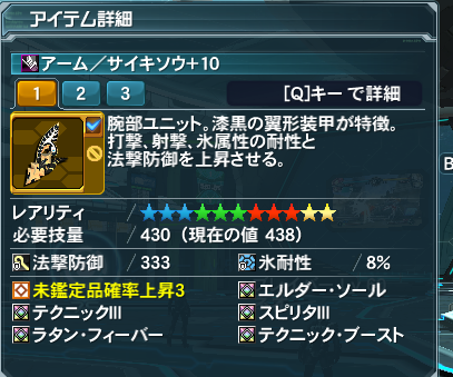 pso20141031_205540_001.png