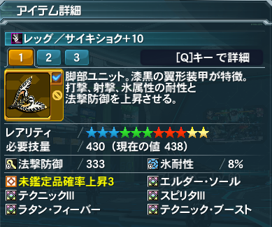 pso20141031_205543_002.png