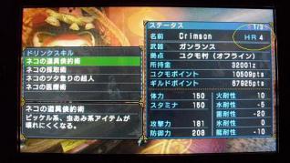 HR3→4~