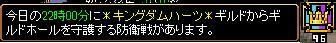 攻城2011.3.12