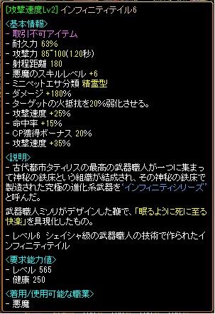 速度テイル6