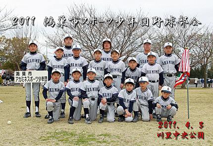 アカミネ_野球部会写真Blog