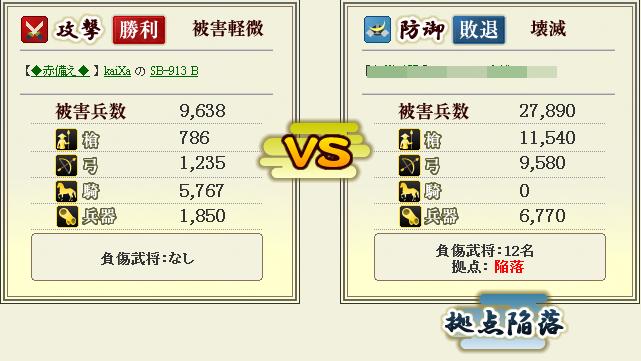 SnapCrab_NoName_2013-3-12_23-37-22_No-00.png