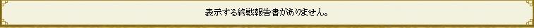 SnapCrab_NoName_2013-3-13_10-45-52_No-00.png