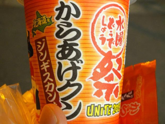 からあげクン(北海道限定Ver.)