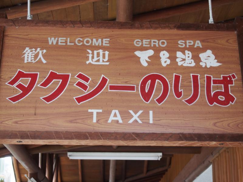 歓迎!下呂温泉