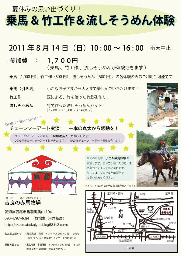 牧場イベント-2011.8.14