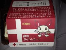 献血ポイント