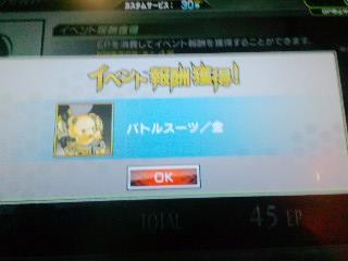 イベントバトル報酬!~その1~(^^;)