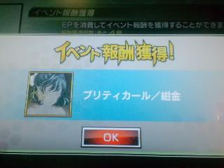 イベントバトル報酬!~その2~(^^;)