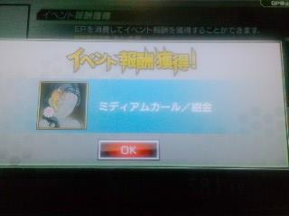 イベントバトル報酬!~その3~(^^;)
