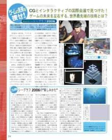 Famitsu8/25発売号、買ってね!