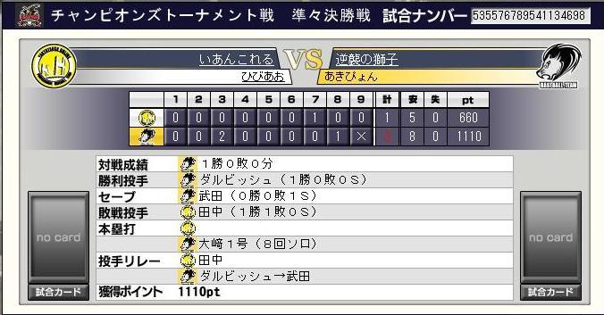 29_2_CT_準々決勝