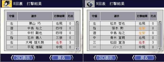 29_2_CT_決勝_1