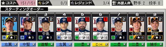29_プレ_CT野手オーダ