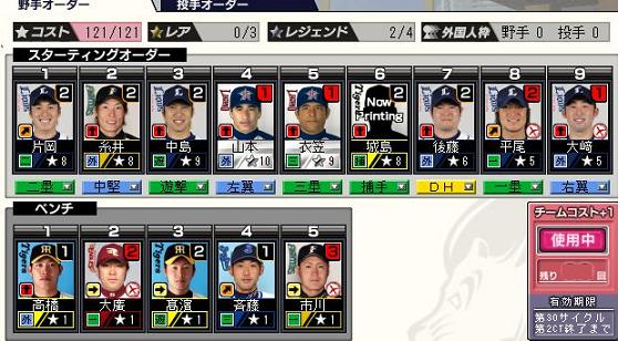 30_2_CT_野手オーダ