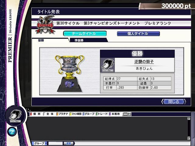 30_プレCTチームタイトル