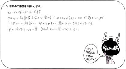 kansou1_20130402235934.jpg