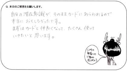 kansou2_20130222182547.jpg