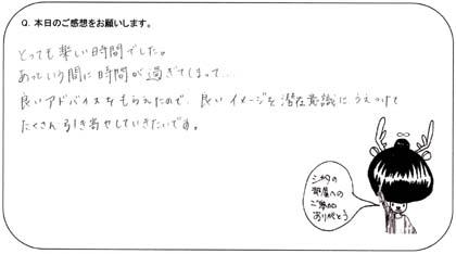 kansou3_20130222182547.jpg