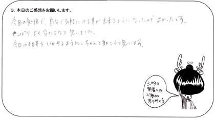 kansou4_20130222182547.jpg