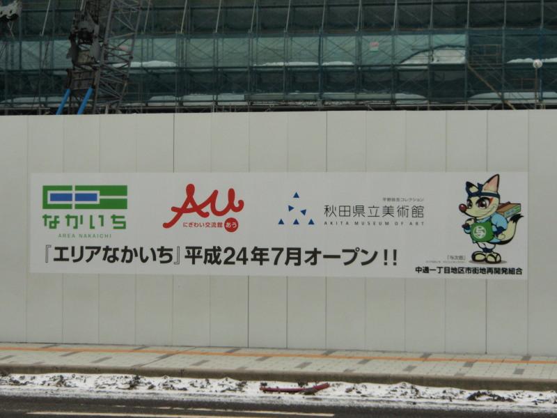 P1010227 秋田市再開発 ロゴ 800x600