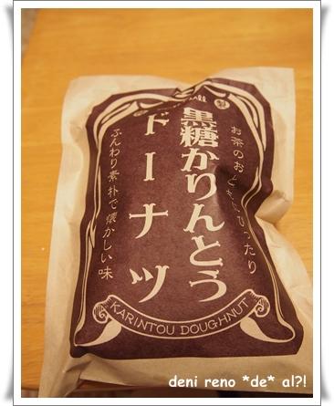 黒糖かりんとうドーナツ☆