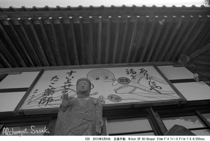 大崎to目黒不動528-10