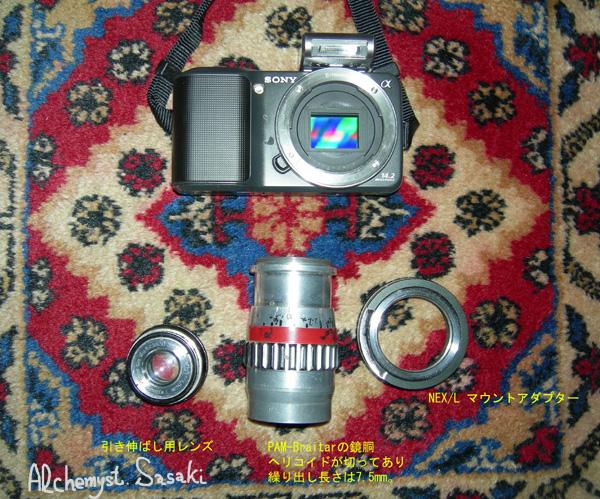 PAM鏡胴での撮影DSCN2859