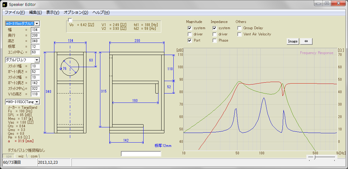 W3-315SC ダブルバスレフ 設計図