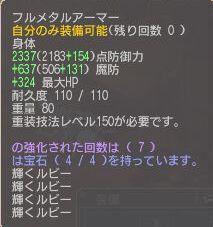 150N鎧