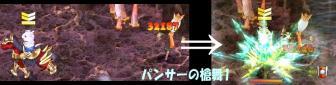 パンサー槍舞1