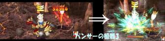 パンサー槍舞3