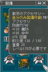 170アクセ