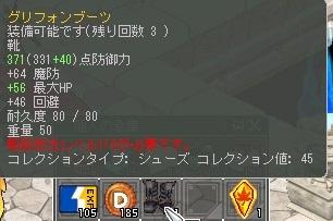 110R足