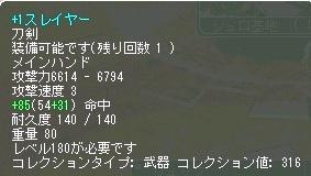 180+剣