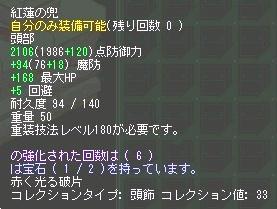 180N頭