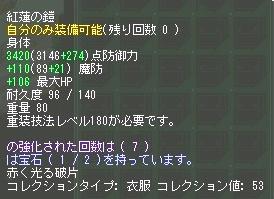 180N鎧