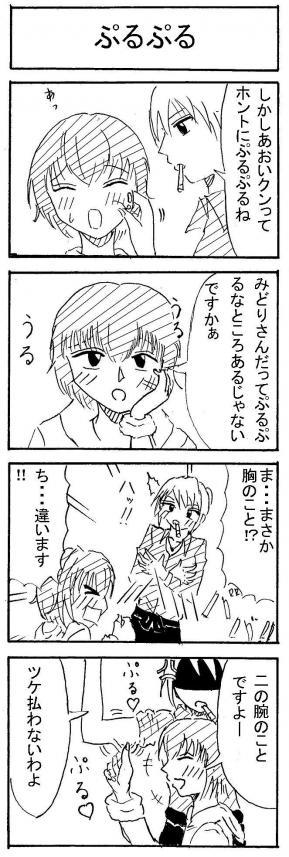 itowokashi_20110621223908.jpg