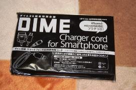 スマートフォン対応充電コード