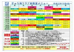 きゅら海クラブ2010.10月