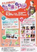 kimono_convert_20120920103203.jpg