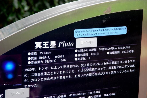 201004太陽系ウォーキング②