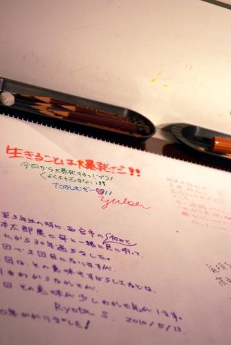 201005寄せ書き