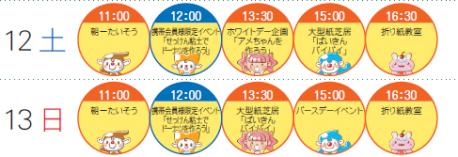 12日、13日のイベント